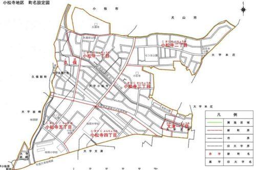 愛知県小牧市2018年10月27日区画整理事業住所変更区域図他1