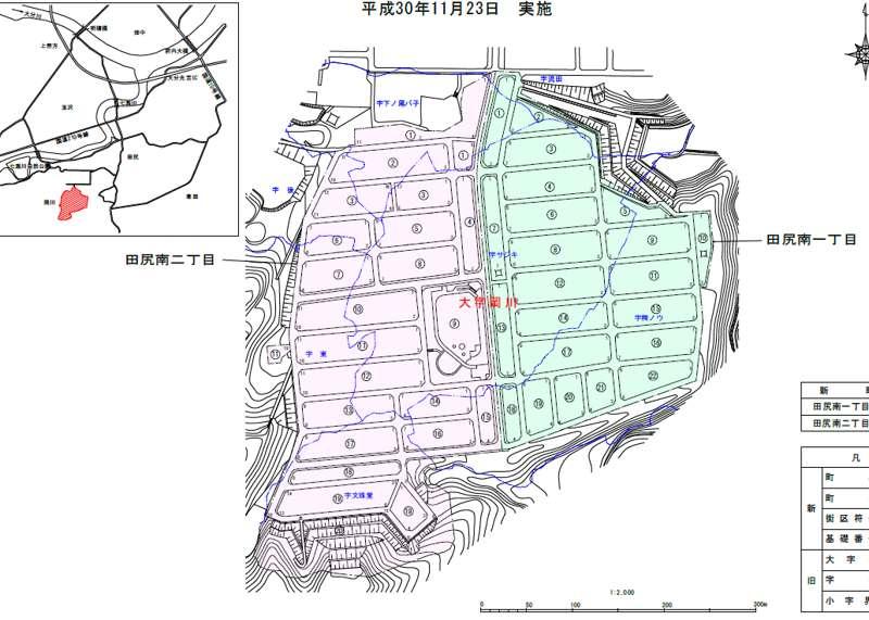 大分県大分市2018年11月23日住居表示住所変更区域図他1