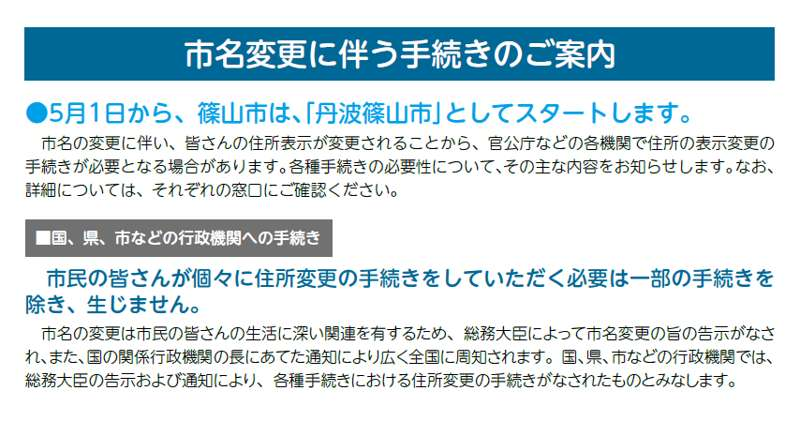 兵庫県篠山市2019年5月1日市名変更