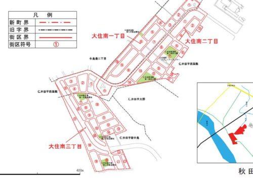 秋田県秋田市2019年7月1日住居表示住所変更区域図他1