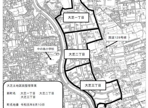 千葉県茂原市2019年8月10日区画整理事業住所変更区域図他