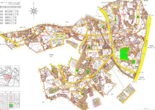 神奈川県川崎市宮前区2019年10月15日住居表示住所変更区域図他1