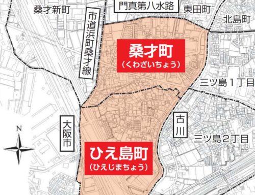 大阪府門真市2019年11月16日住居表示住所変更区域図他1