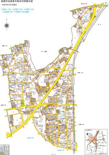 神奈川県座間市2020年2月3日住居表示住所変更区域図他2