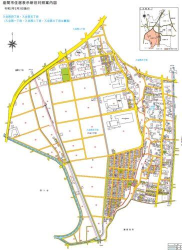 神奈川県座間市2020年2月3日住居表示住所変更区域図他3