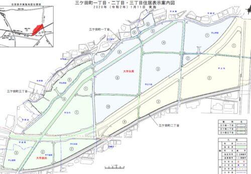 大分県大分市2020年1月11日住居表示住所変更区域図(三ケ田町地区)