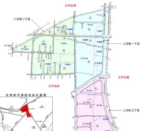 大分県大分市2020年1月11日住居表示住所変更区域図(二又町地区)