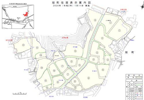大分県大分市2020年1月11日住居表示住所変更区域図(旭町地区)