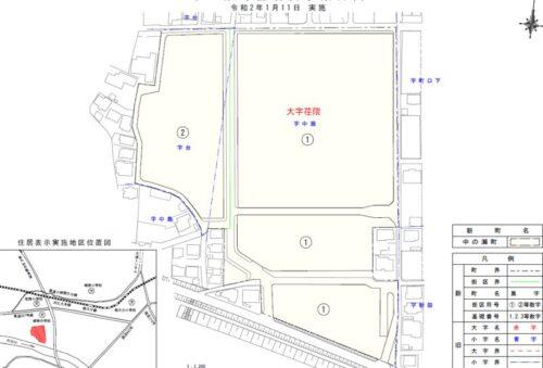 大分県大分市2020年1月11日住居表示住所変更区域図(中の瀬団地地区)