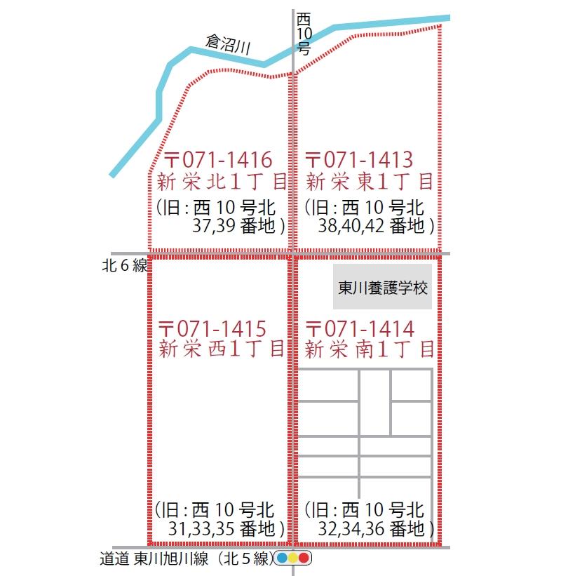 北海道上川郡東川町2020年2月1日住居表示住所変更区域図他1