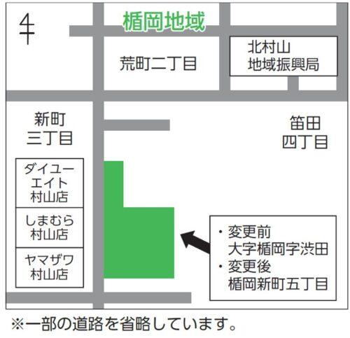 山形県村山市2020年3月15日住居表示住所変更区域図他1
