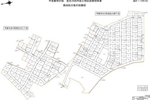 滋賀県甲賀市2020年3月18日区画整理事業住所変更区域図他2