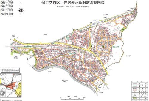 神奈川県横浜市保土ケ谷区2020年10月19日住居表示住所変更区域図他2